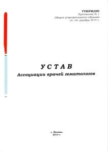 Устав: первая страница