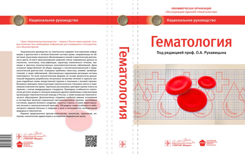 гематология национальное руководство pdf